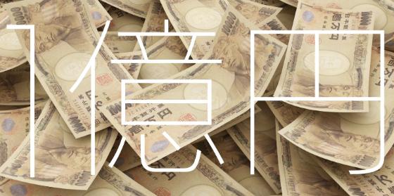 1億円、1万円札.PNG