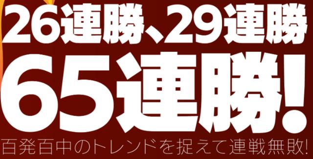 PTFX・65連勝、トレンド、無敗.PNG
